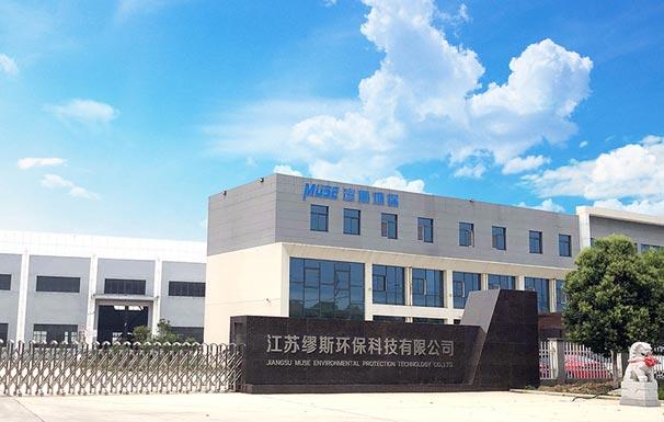 江苏缪斯环保科技有限公司